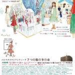 7つの街の冬の市@大阪会場 参加のお知らせ
