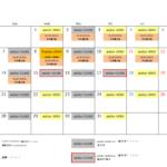 【臨時休業日あり】8月の営業日&出店予定