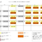 10月の営業日&出店予定